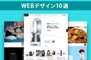 【WEBデザイン10選】クオリティの高い「レスポンシブLP」まとめ