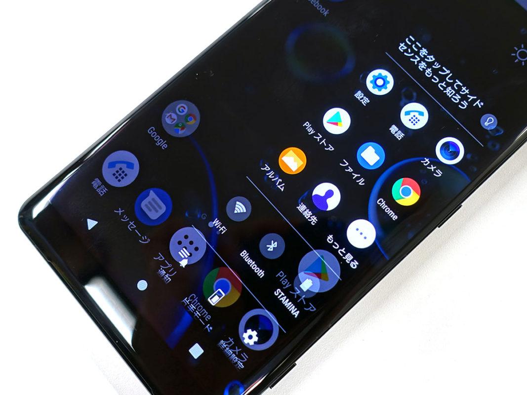 """有機EL採用のソニー「Xperia XZ3」が発表 ── """"格安指向""""の日本市場の理解は得られるか?"""