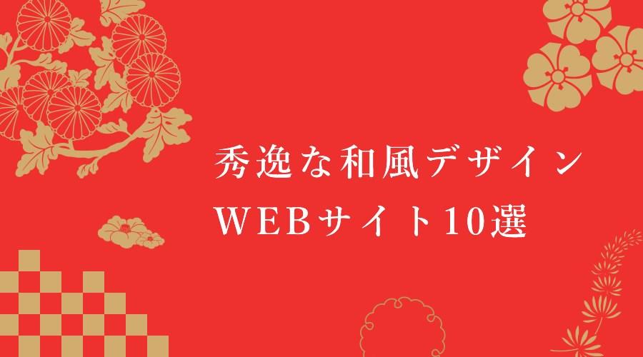 秀逸な和風デザイン WEBサイト10選