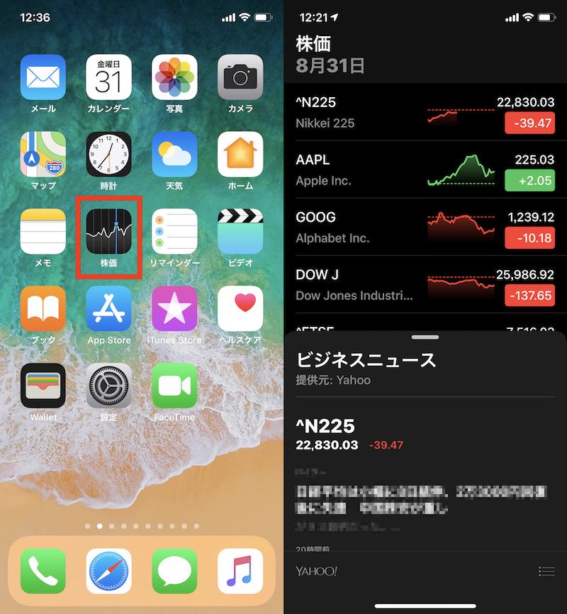 iOS 12でリニューアルした「株価」アプリの使い方をチェック!:iPhone Tips