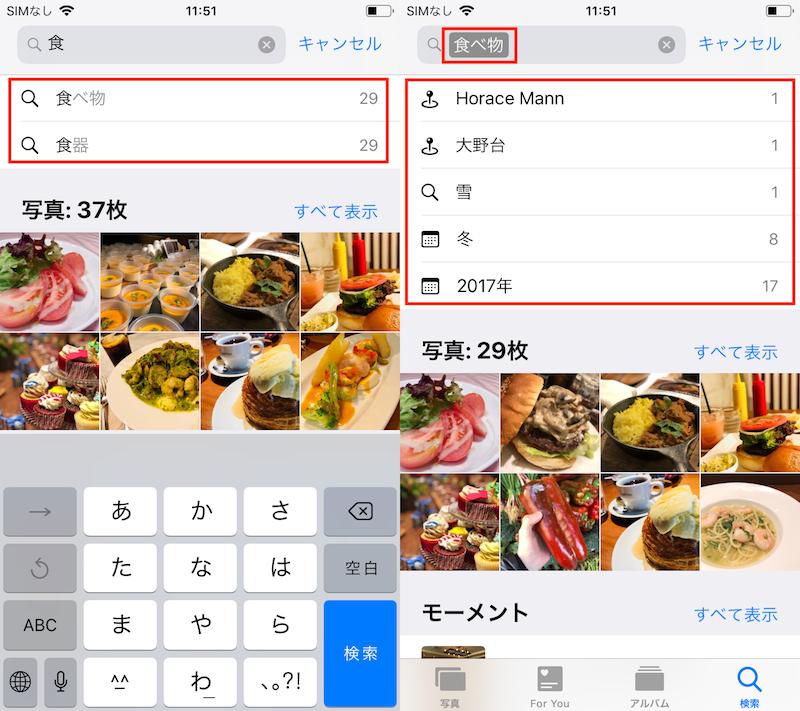 ▲画面上部の検索欄をタップ(左)。キーボードで入力しましょう(右)