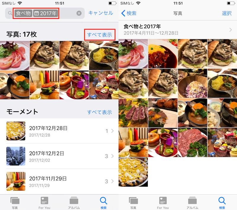 ▲「2017年」で追加の絞り込みを行なった画面(左)。「写真」の「すべて表示」をタップすると「食べ物と2017年」の検索結果が一覧表示で確認できました(右)