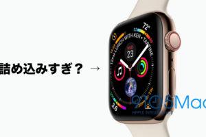 「Apple Watch Series 4」、文字盤に情報を詰め込みすぎ?