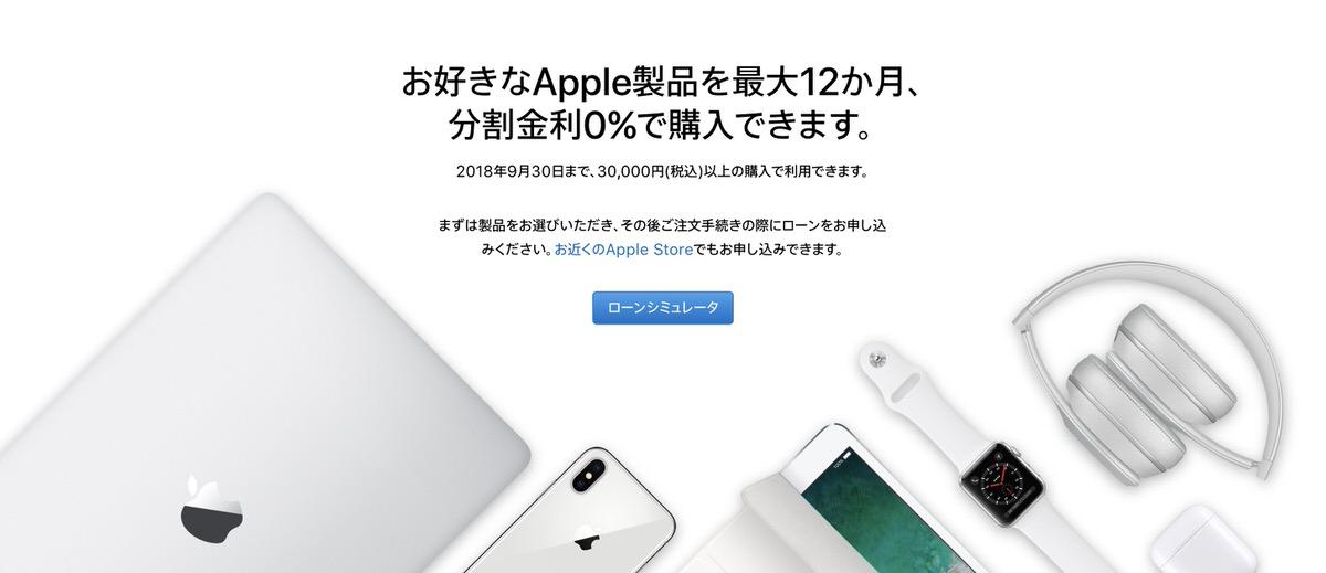 Apple、「12回払い分割金利0%キャンペーン」を9月30日まで実施 合計3万円以上の購入で利用可能