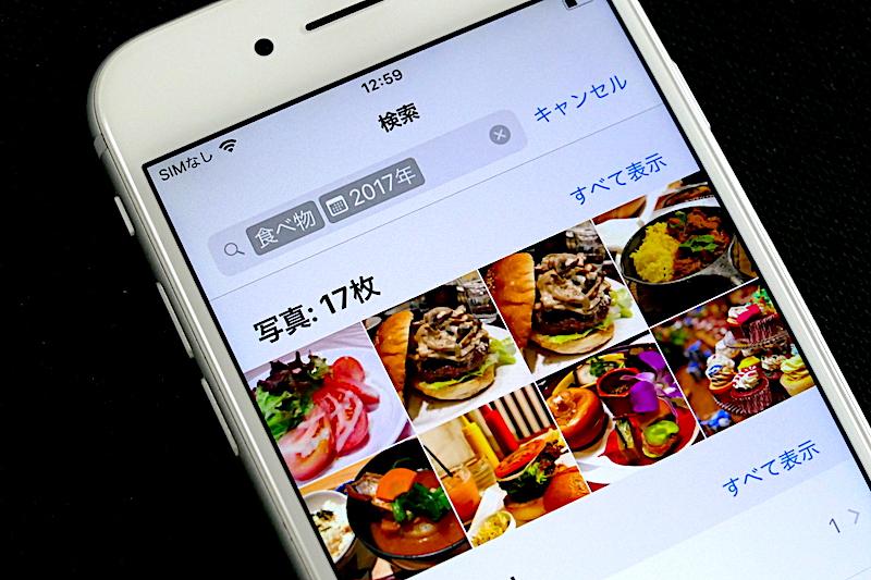 iOS 12の「写真」はこれが便利!欲しい画像を一瞬で見つける新テクニック