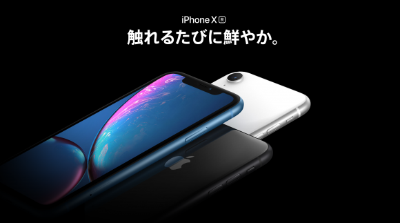 出荷量全体の50%を占めると予測されていたiPhone XR、下方修正に募る不安