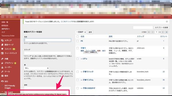 WordPressで特定の記事やカテゴリでGoogle AdSenseを非表示にする方法
