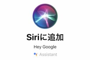 「Google アシスタント」日本語でもSiriショートカットから呼び出し可能に