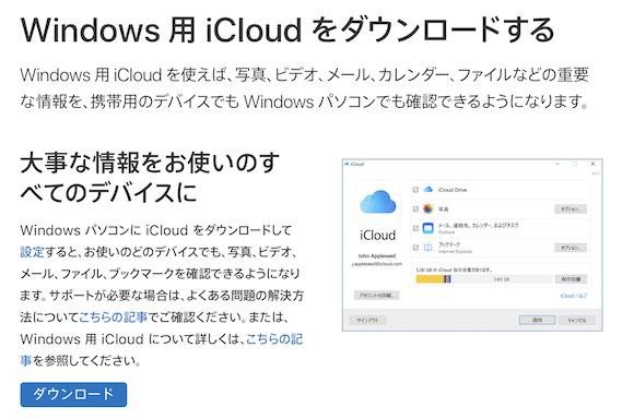 「iCloud for Windows」のインストール問題修正版が公開