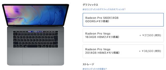 MacBook Pro15インチに「Radeon Pro Vega GPU」が追加