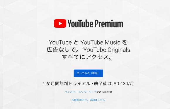 YouTube、オリジナル番組の無料化を検討