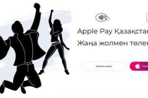Apple Pay、カザフスタンでも利用可能に