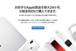 Apple、「ショッピングローン 24回払い分割金利0%キャンペーン」 を開始 (2018年12月31日まで)