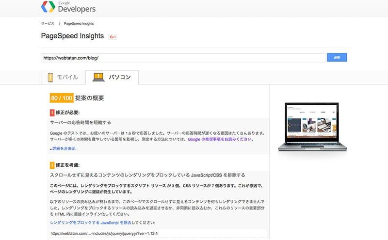 WordPressを高速化!PageSpeed Insightsで高得点を目指す方法
