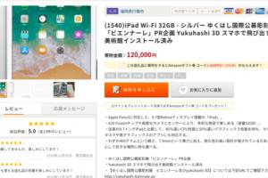 福岡県行橋市、Apple製品をふるさと納税の返礼品として用意 寄付額が急伸