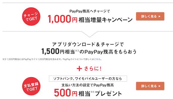 スマホ決済の「PayPay」、2019年2月からオンライン決済に対応