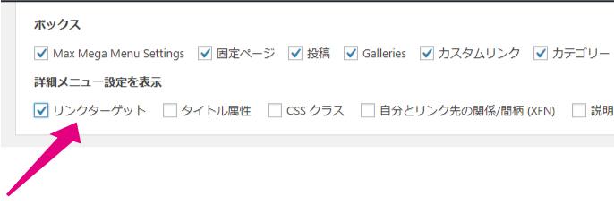 【詳細メニュー設定を表示】の【リンクターゲット】にチェックを入れます。