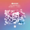 Apple Music契約者数5,000万人突破、8,700万人のSpotifyを追う