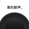 HomePod、中国と香港で1月18日発売!