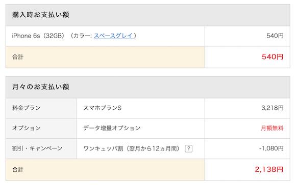 iPhone6sが一括540円!