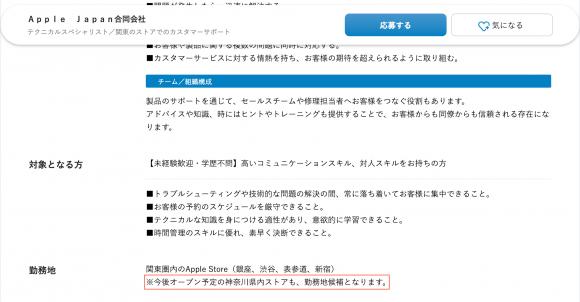 求人サイトdodaで神奈川県のストアについて言及