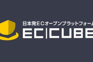 EC-CUBE 2.13 で配送日目安を表示する方法