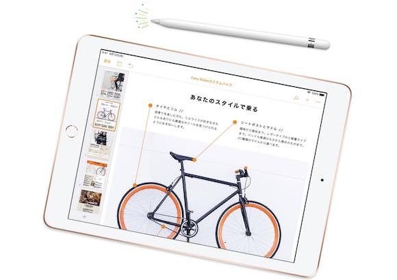 対応するApple Pencilは初代?第2世代?