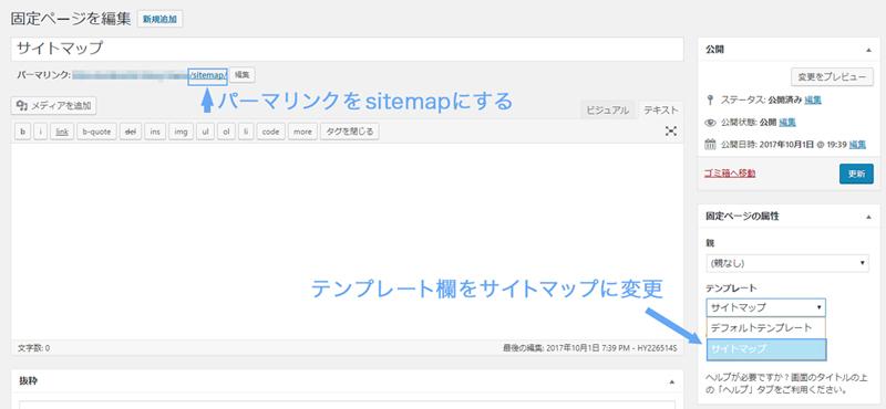 サイトマップを固定ページとして設置する