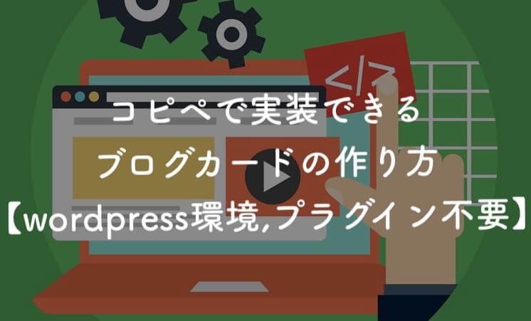 【WordPress】コピペで実装ブログカードの作り方【プラグインなし】
