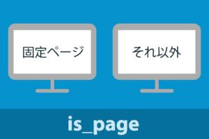 Wordpress 検索結果から固定ページを除外したい